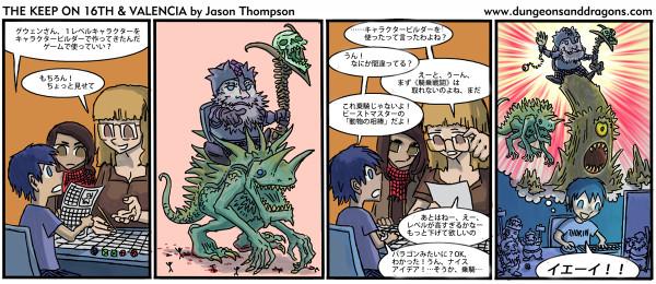 120320_comic_keep16th_2_jpn