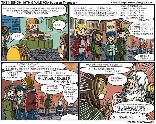 120525_cartoon_keepon16th5_jpn