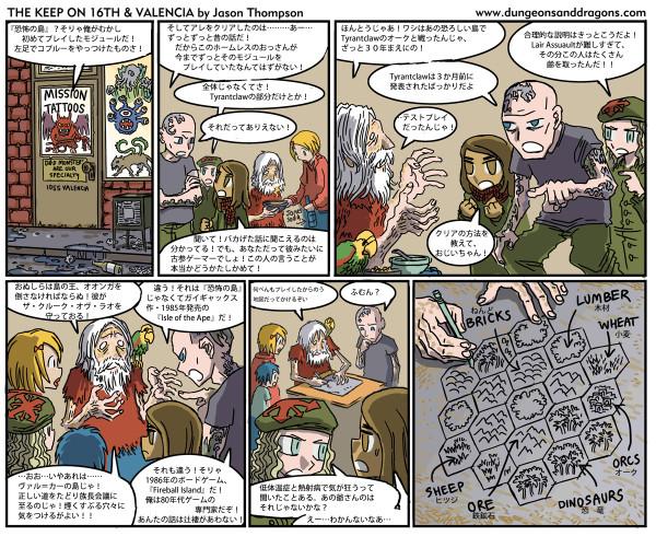 120529_cartoon_keepon16th6_jpn